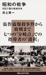昭和の戦争 日記で読む戦前日本-電子書籍