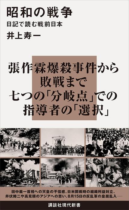 昭和の戦争 日記で読む戦前日本拡大写真
