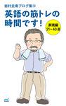 岩村圭南ブログ集10 英語の筋トレの時間です! 表現編21~40週-電子書籍