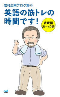 岩村圭南ブログ集10 英語の筋トレの時間です! 表現編21~40週