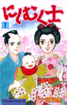 にしむく士(1)-電子書籍