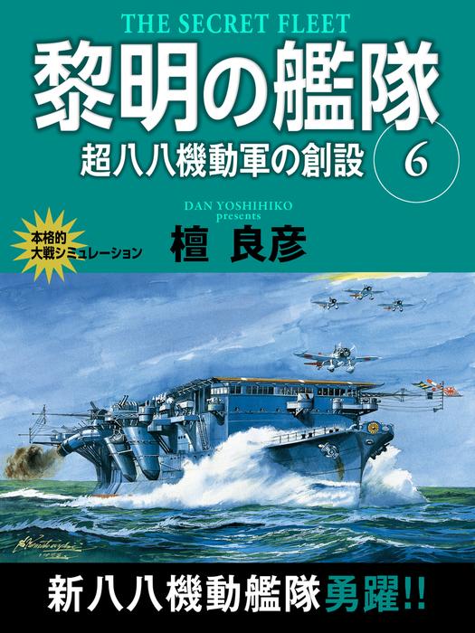 黎明の艦隊 6巻 超八八機動軍の創設拡大写真