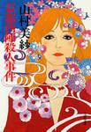 京都西陣殺人事件-電子書籍