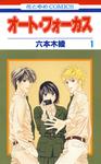 【期間限定 無料お試し版】オート・フォーカス 1巻-電子書籍