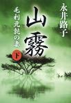 山霧 毛利元就の妻 下-電子書籍