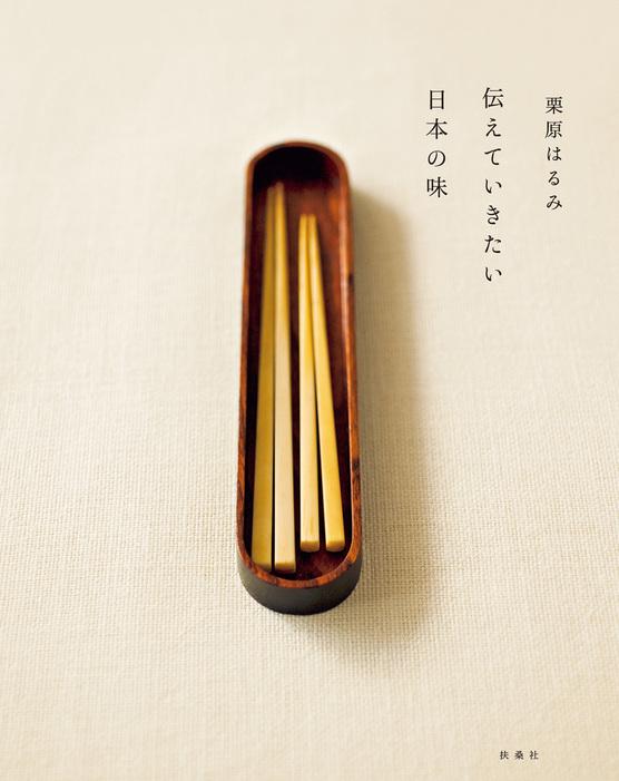伝えていきたい日本の味拡大写真