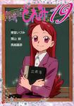 おジャ魔女どれみ19-電子書籍