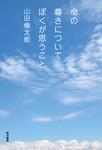 命の尊さについてぼくが思うこと-電子書籍