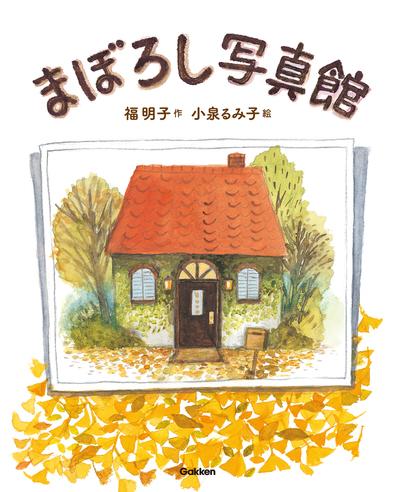 まぼろし写真館-電子書籍