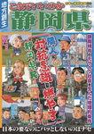 日本の特別地域 特別編集75 これでいいのか静岡県-電子書籍