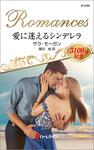 愛に迷えるシンデレラ-電子書籍