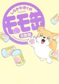 モモ缶(5)-電子書籍