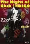 ブラックスローン インディゴの夜-電子書籍