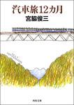 汽車旅12カ月-電子書籍