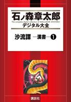「沙流譚 ―漢書―」シリーズ