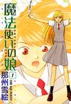 魔法使いの娘(1)-電子書籍