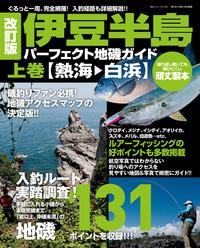 改訂版 伊豆半島パーフェクト地磯ガイド 上巻[熱海→白浜]-電子書籍