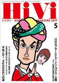 HiVi (ハイヴィ) 2017年 5月号