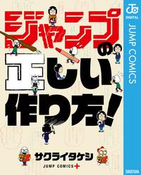 ジャンプの正しい作り方!-電子書籍