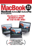 Mac Fan Special MacBook完全ガイド MacBook・MacBook Air・MacBook Pro/OS X El Capitan対応-電子書籍