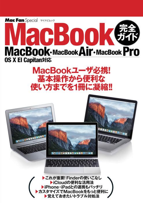 Mac Fan Special MacBook完全ガイド MacBook・MacBook Air・MacBook Pro/OS X El Capitan対応-電子書籍-拡大画像