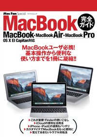 Mac Fan Special MacBook完全ガイド MacBook・MacBook Air・MacBook Pro/OS X El Capitan対応-電子書籍