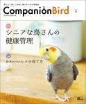 コンパニオンバード No.25-電子書籍