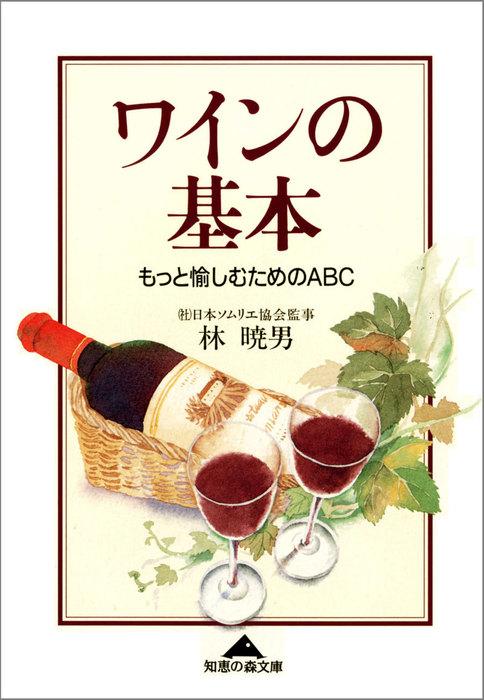 ワインの基本~もっと愉しむためのABC~-電子書籍-拡大画像