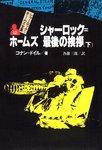 シャーロック=ホームズ全集12 シャーロック=ホームズ最後の挨拶(下)-電子書籍