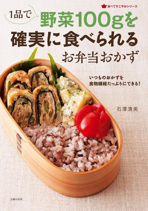 1品で野菜100gを確実に食べられるお弁当おかず拡大写真
