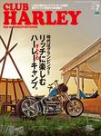 CLUB HARLEY 2016年7月号 Vol.192-電子書籍