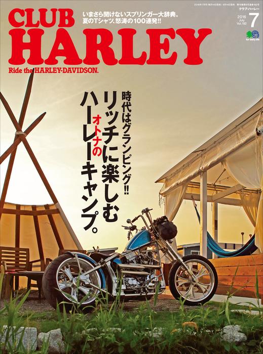 CLUB HARLEY 2016年7月号 Vol.192拡大写真