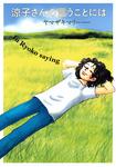 涼子さんの言うことには(1)-電子書籍