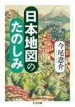 日本地図のたのしみ-電子書籍