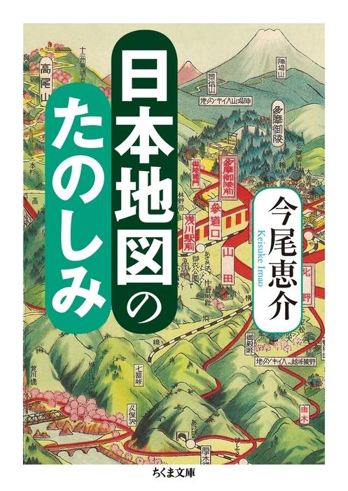 日本地図のたのしみ拡大写真