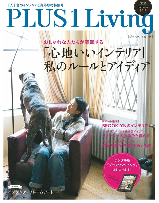 PLUS1 Living No.91 Summer 2015拡大写真