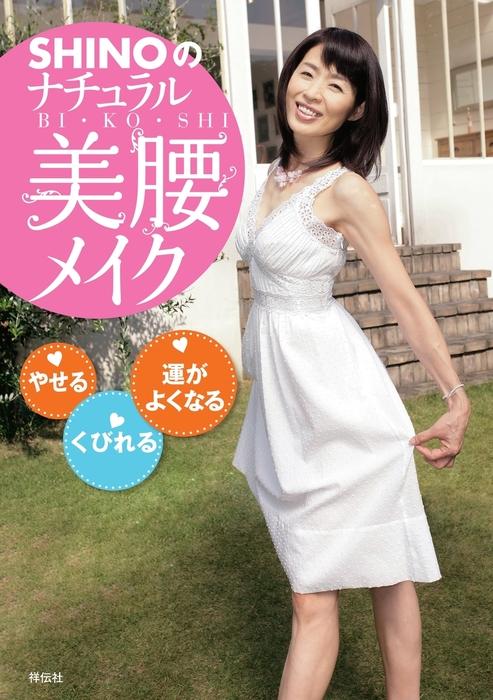 SHINOのナチュラル美腰メイク-電子書籍-拡大画像