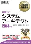 情報処理教科書 システムアーキテクト 2014年版-電子書籍
