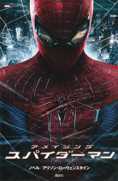 アメイジング スパイダーマン-電子書籍-拡大画像