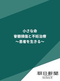小さな命 脊髄損傷と不妊治療 ~患者を生きる~-電子書籍