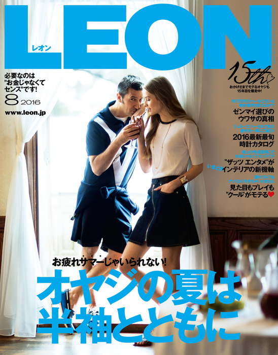 LEON 2016年 08月号拡大写真