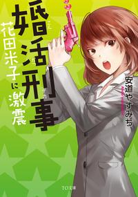 婚活刑事-花田米子に激震--電子書籍