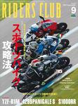 RIDERS CLUB 2015年9月号 Vol.497-電子書籍