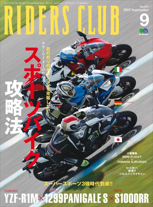 RIDERS CLUB 2015年9月号 Vol.497拡大写真