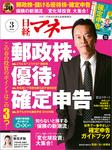 日経マネー 2016年 3月号 [雑誌]-電子書籍