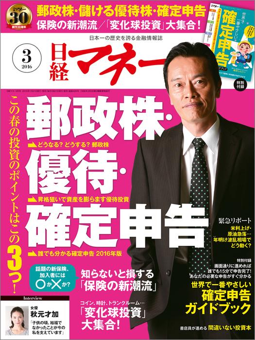 日経マネー 2016年 3月号 [雑誌]拡大写真