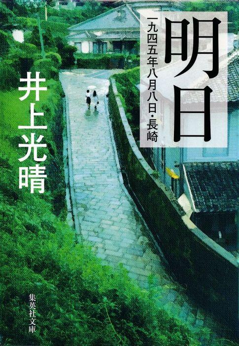 明日 一九四五年八月八日・長崎拡大写真