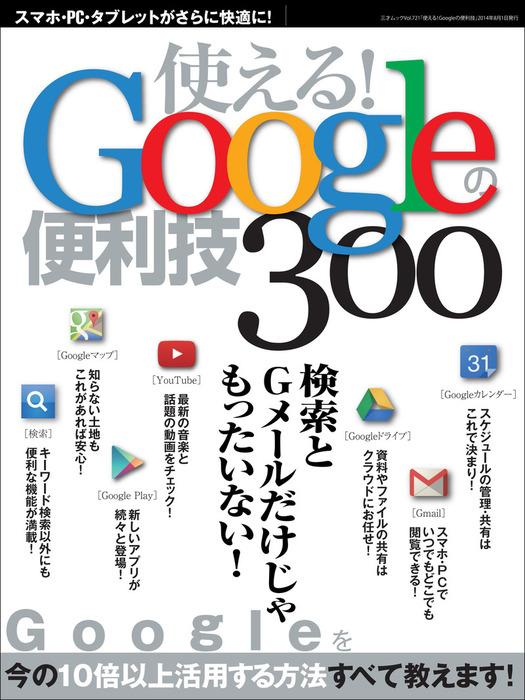 使える!Googleの便利技300拡大写真
