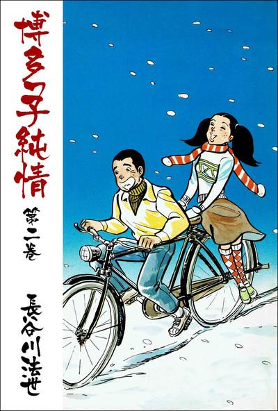 博多っ子純情2-電子書籍