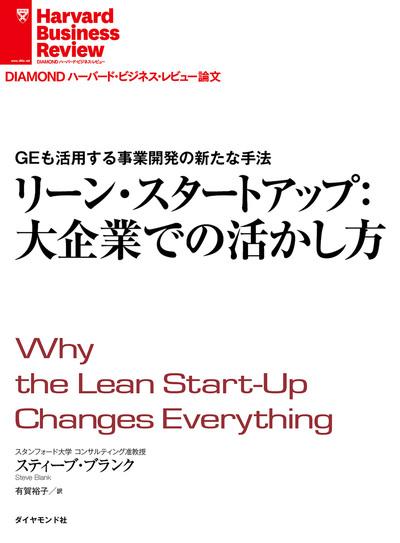 リーン・スタートアップ:大企業での活かし方-電子書籍